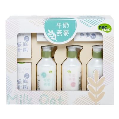 nac nac新牛奶燕麥潔膚禮盒組(7件組) 附提袋