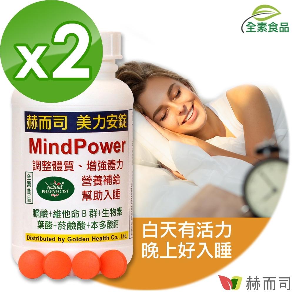 赫而司 美力安錠(100顆*2罐)高單位膽鹼B群全素食維他命膜衣錠,幫助入睡