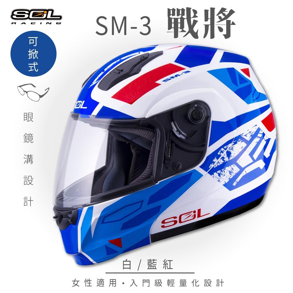 【SOL】SM-3 戰將 白/藍紅 可樂帽 MD-04(可掀式安全帽│機車│鏡片│竹炭內襯│輕量化│GOGORO)