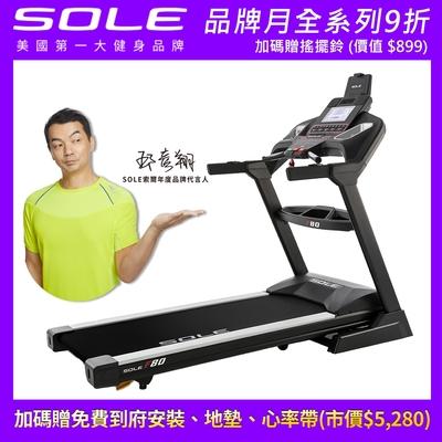 SOLE (索爾) F80跑步機