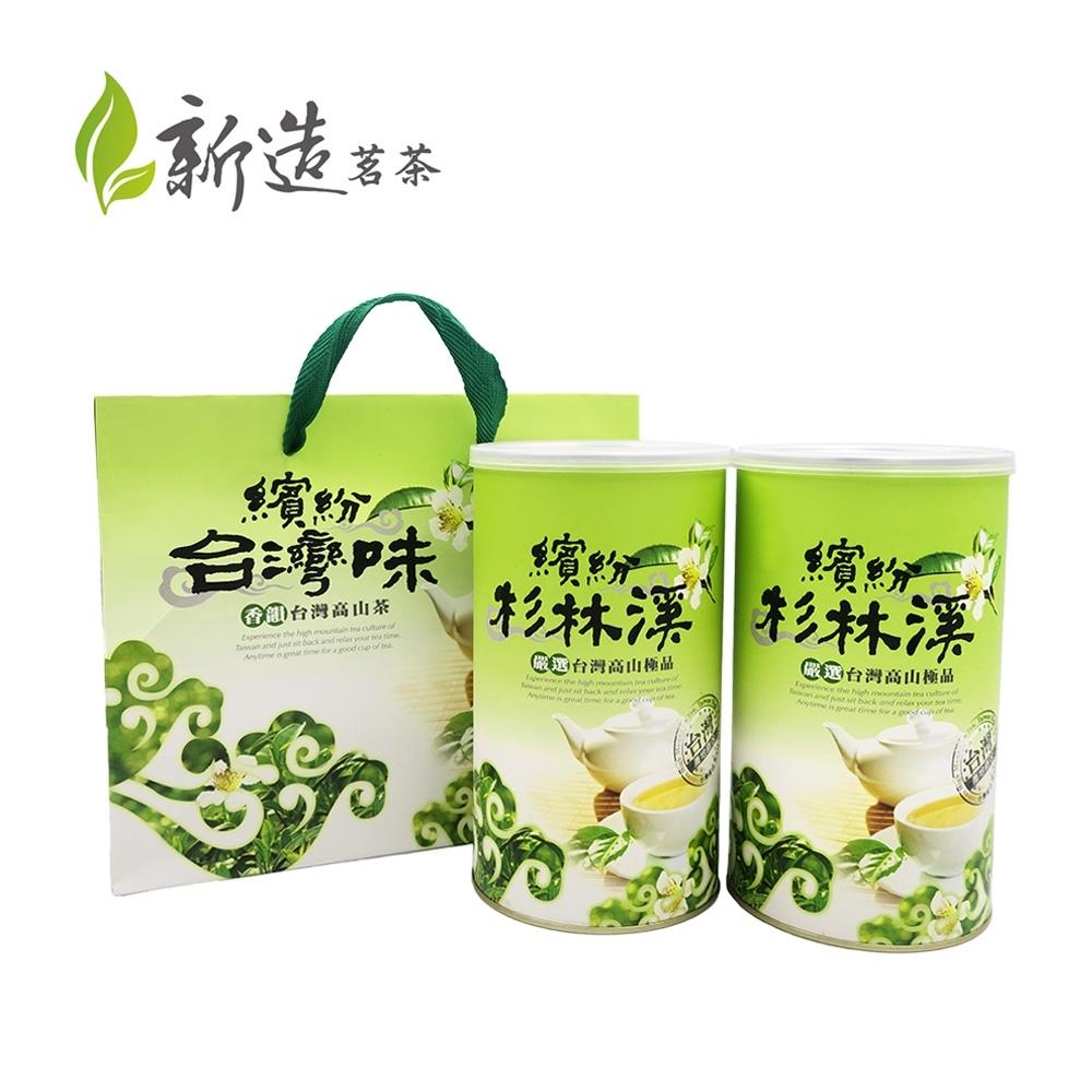 【新造茗茶】杉林溪極品手採高山茶(300gx2罐)