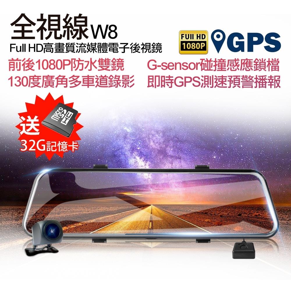 全視線W8 GPS智能預警測速前後1080P高畫質流媒體電子後視鏡