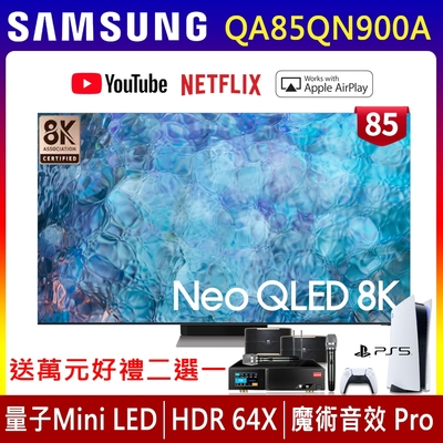 SAMSUNG三星 85吋 8K Neo QLED量子連網液晶電視 QA85QN900AWXZW