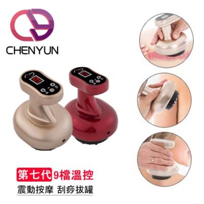 【福利品】第七代 9段充電款刮痧儀 按摩拔罐機(CY-07無線款) [A級福利品]
