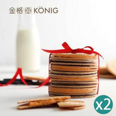 【金格食品】格芙蕾薄酥24入禮盒-2盒組(巧克力+墨西哥)