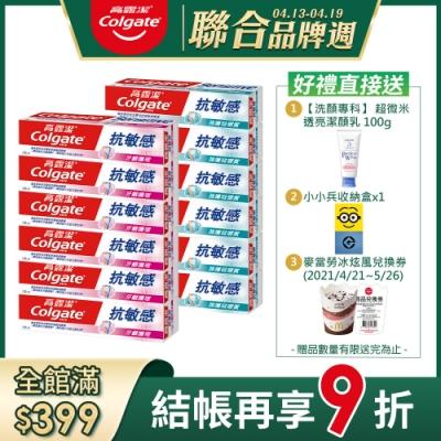 [$結帳699~再折28]高露潔 抗敏感牙膏12入組