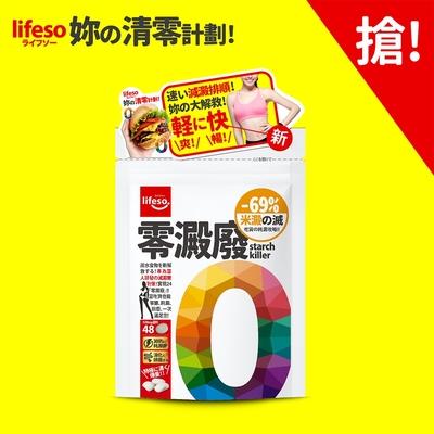【lifeso】零澱廢48粒x500mg/包