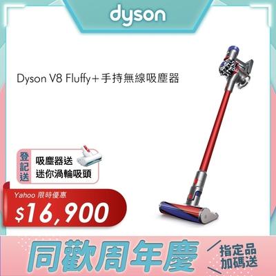 (適用5倍券)Dyson V8 SV10 Fluffy+ 無線吸塵器