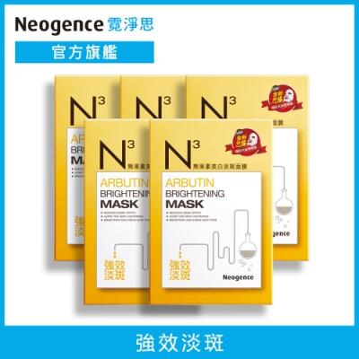 Neogence霓淨思 N3熊果素美白淡斑面膜5入組(共30片)