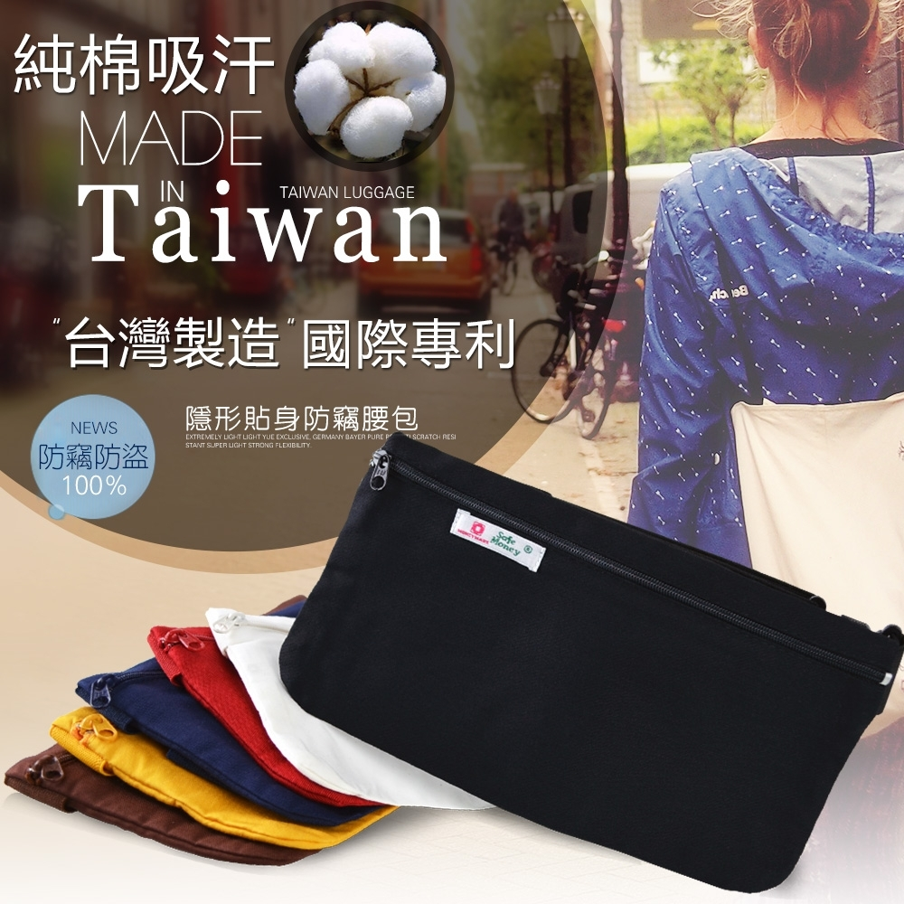 旅遊首選 防竊腰包-隨身包/貼身包/安全袋/隱密袋/腰包-台灣製造