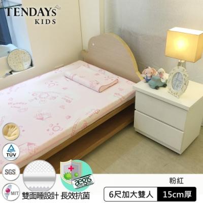 【TENDAYs】成長型兒童健康床墊6尺加大雙人(15cm厚記憶床 兩色可選)-買床送枕