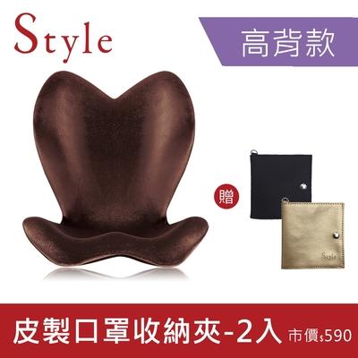 [9/23-9/30★現省1120元]Style ELEGANT 美姿調整椅 高背款- 棕