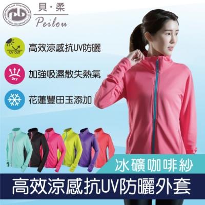 貝柔UPF50+高效涼感抗UV防曬外套(6色可選)