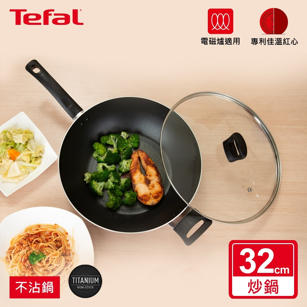 Tefal法國特福 新極致饗食系列32CM不沾炒鍋加蓋(電磁爐適用)(快)