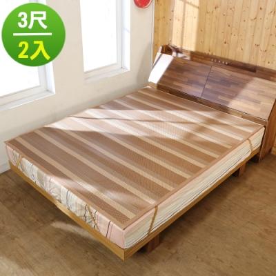 BuyJM(2入組)單人6D涼感彈力透氣亞藤涼蓆/涼墊(3x6.2尺)