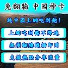 中國上網卡 中國網卡 中國 9天無限上網吃到飽不降速上網卡
