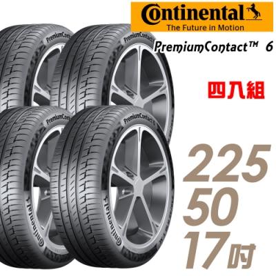 【馬牌】PremiumContact 6 舒適操控胎_四入組_225/50/17(PC6)