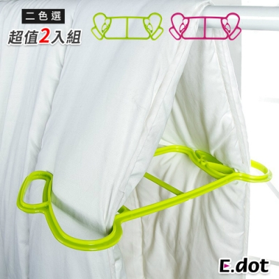 E.dot 棉被晾曬通風夾曬衣架2入組(二色圖選)