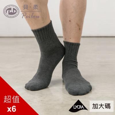 貝柔萊卡細針學生襪-直紋短襪_男加大(6雙組)