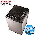 SANLUX台灣三洋 13KG 定頻直立式洗衣機 SW-13AS6 內外不鏽鋼
