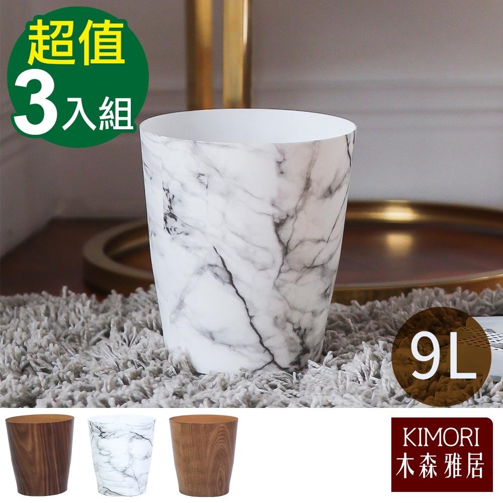 木森雅居 KIMORI  simple系列日本技術木紋款垃圾桶 9L-3入