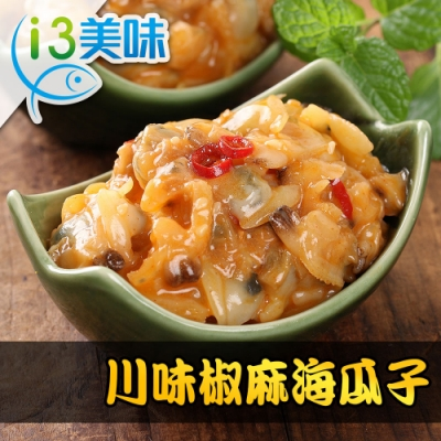 【愛上美味】川味椒麻海瓜子.3包組(150g/包)