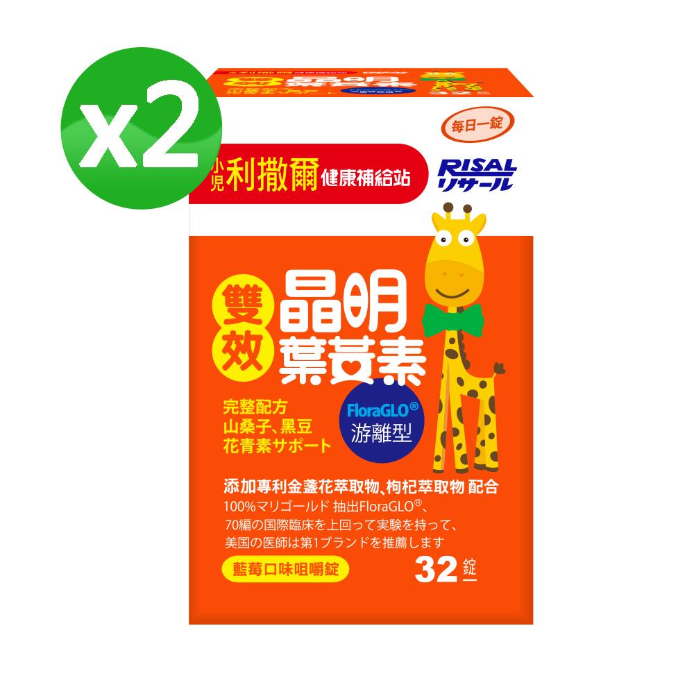 【小兒利撒爾】雙效晶明葉黃素 x兩盒組(學童兒童葉黃素游離型咀嚼錠)
