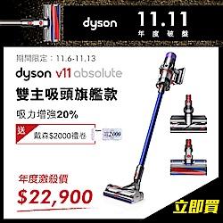 Dyson戴森 V11 SV14 Absolute 手持無線吸塵器(雙主吸