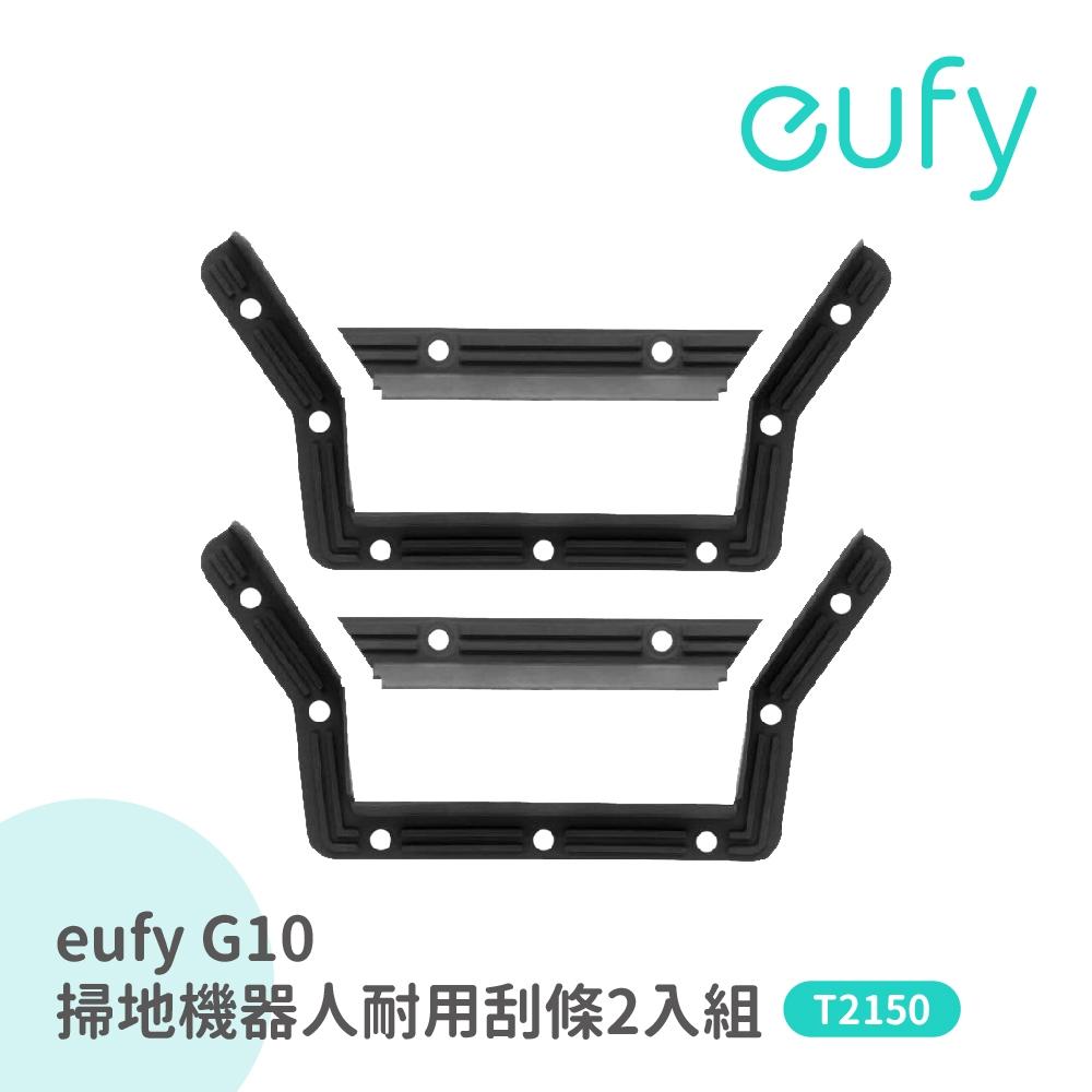 eufy G10掃地拖地機器人專用耐用刮條2入 T2920011