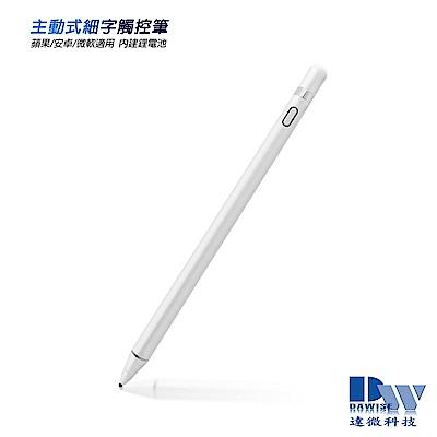 【TP-C60時尚白】專業款主動式電容式觸控筆(附USB充電線)