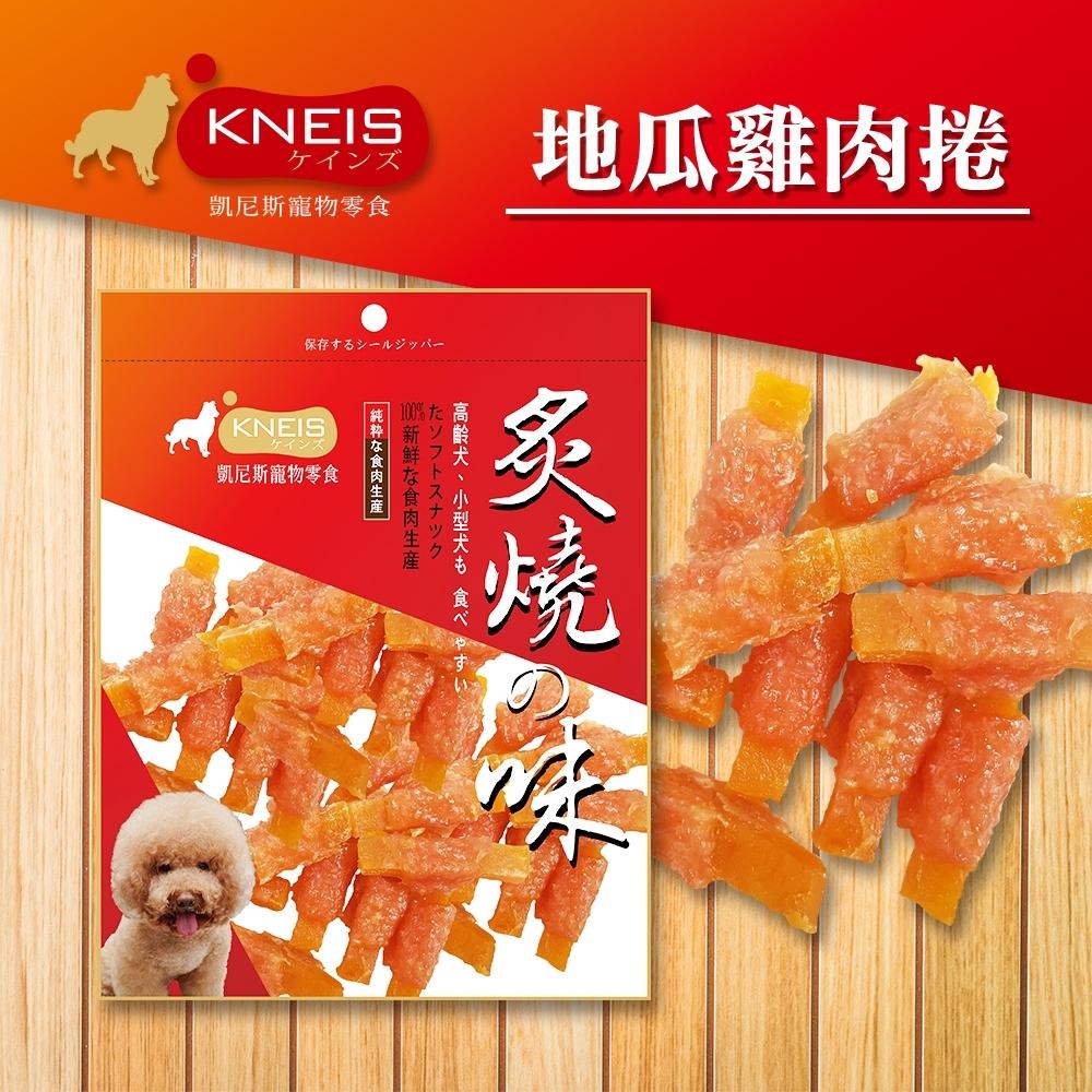 [3包組] KNEIS凱尼斯 炙燒の味 109地瓜雞肉捲 150g±5% 寵物零食 零嘴 點心