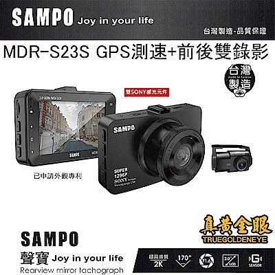 【真黃金眼】聲寶 MDR-S23S GPS測速+前後錄影 行車記錄器 超廣角170度 @ Y!購物