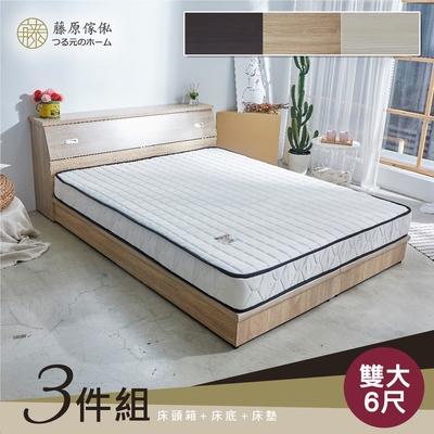 【藤原傢俬】木芯板6分3件式房間組雙人加大6尺(6分床頭箱+6分床底半封+床墊)
