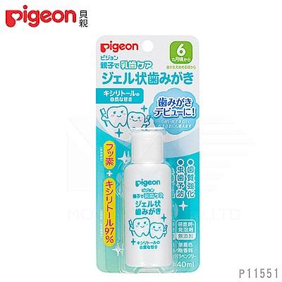 日本《Pigeon 貝親》液狀防蛀牙膏