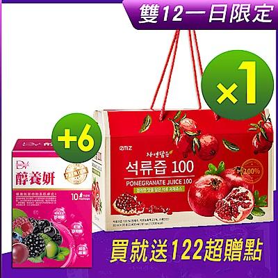 DV笛絲薇夢-醇養妍6盒+韓國原裝IZMIZ-紅石榴冷萃鮮榨美妍飲X1盒(共30包)