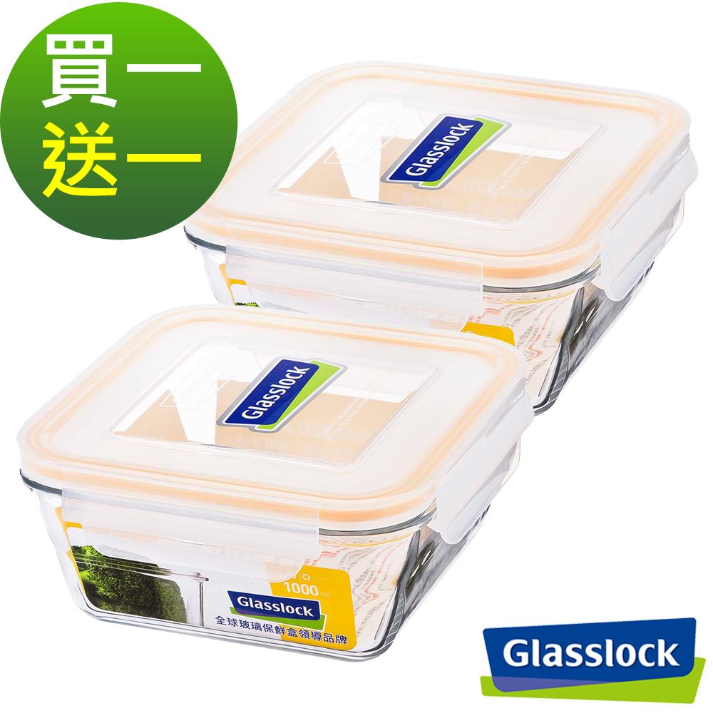 [買一送一]Glasslock強化玻璃微波保鮮盒-方形1000ml
