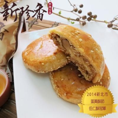 新珍香餅舖 伍仁酥4盒(6入/盒)