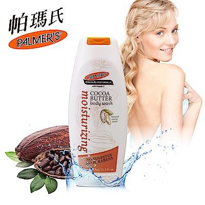 Palmers帕瑪氏極緻保濕沐浴乳(可可脂) 400ml
