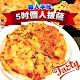 顧三頓-職人手作5吋個人pizza披薩x12片(每片120g±10%) product thumbnail 1
