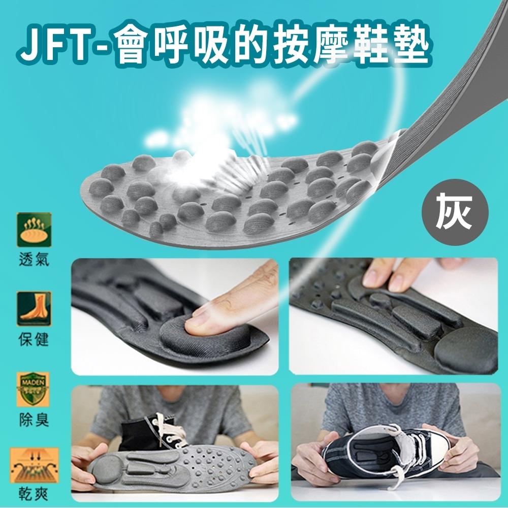 【JFT】氣囊按摩健康鞋墊 灰色款(乾爽透氣 矯正美型 血液循環 遠紅外線 通用設計 精緻貼合)