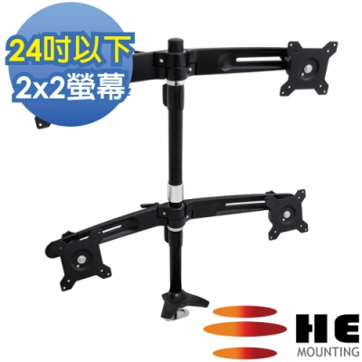 HE 四螢幕穿桌型鋁合金支架 - H744Ti (適用15~24吋LED/LCD)