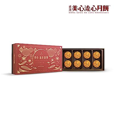 美心 流心蛋黃白蓮蓉月餅(45gx8入)