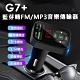 G7+ 車用免持3.1A雙充/5.0藍芽轉FM音樂傳輸/MP3音樂播放器-急 product thumbnail 1