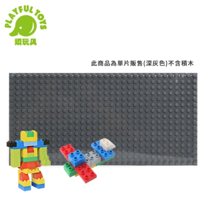 Playful Toys 頑玩具 積木底板 (顏色可挑選)