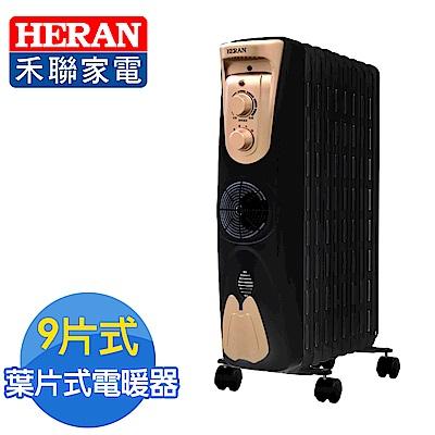 HERAN禾聯 尊爵版9葉片式速暖電暖器 HOH-15M1B