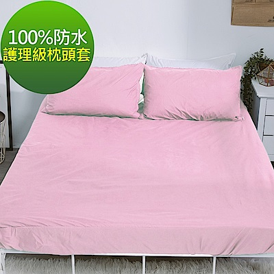 eyah 宜雅 台灣製專業護理級完全防水雙面枕頭套2入組 嫩粉紅