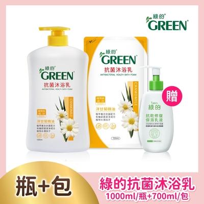 綠的GREEN 抗菌沐浴乳-洋甘菊精油 單瓶1000ml+補充包700ml 加贈抗敏乳液