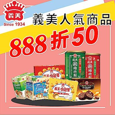 義美 全館888折50!