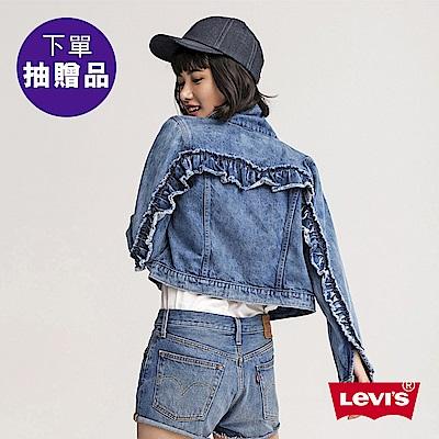 Levis 女款 牛仔外套 修身短版 波浪邊裝飾 復古水波紋洗色