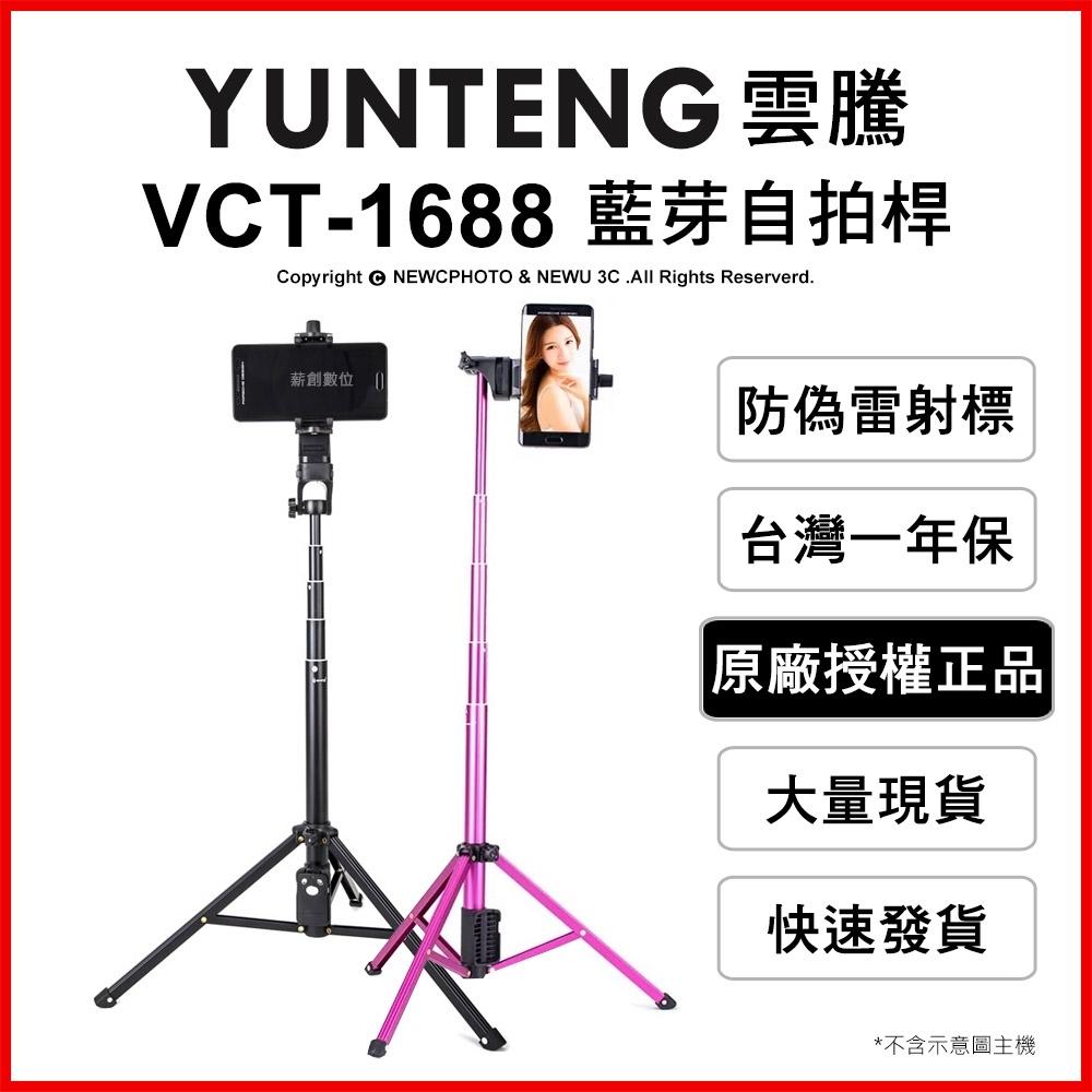 【Yunteng】雲騰 VCT-1688 藍牙偏心自拍桿+三腳架